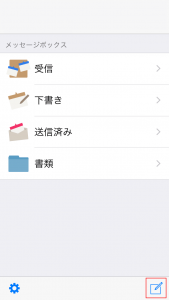 IP Messenger for iOS 右下のアイコンを選択