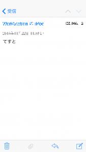 IP Messenger for iOS 受信メッセージが表示される