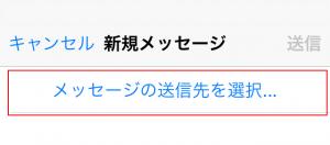 IP Messenger for iOS メッセージの送信先を選択