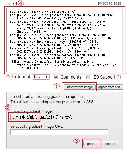 画像をインポートしてCSS3を生成