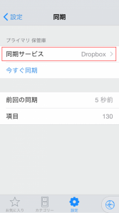 1Password Dropboxに設定
