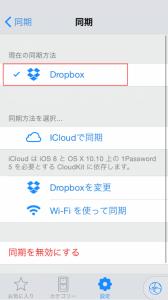 1Password Dropboxと同期された