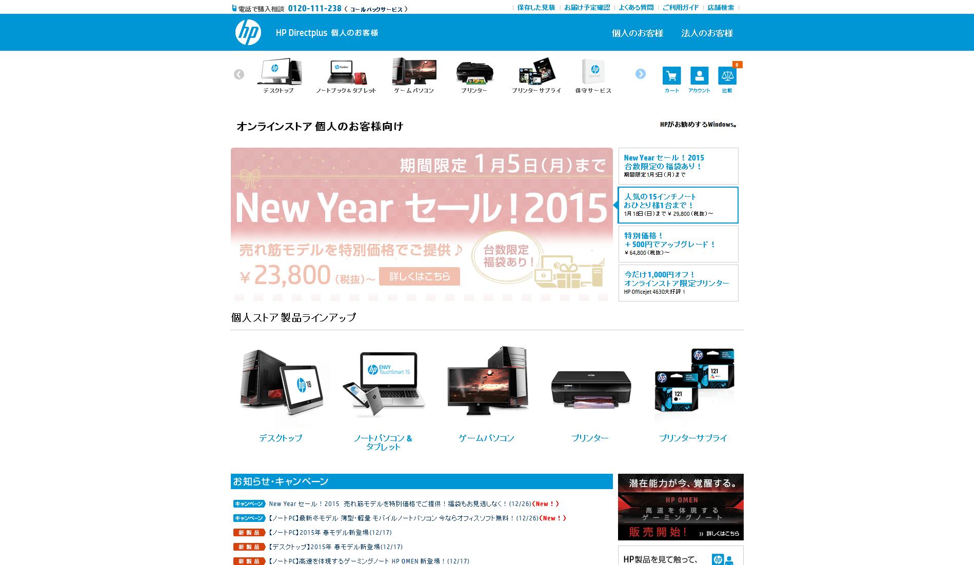 日本HP HP Directplus 個人のお客様 TOP