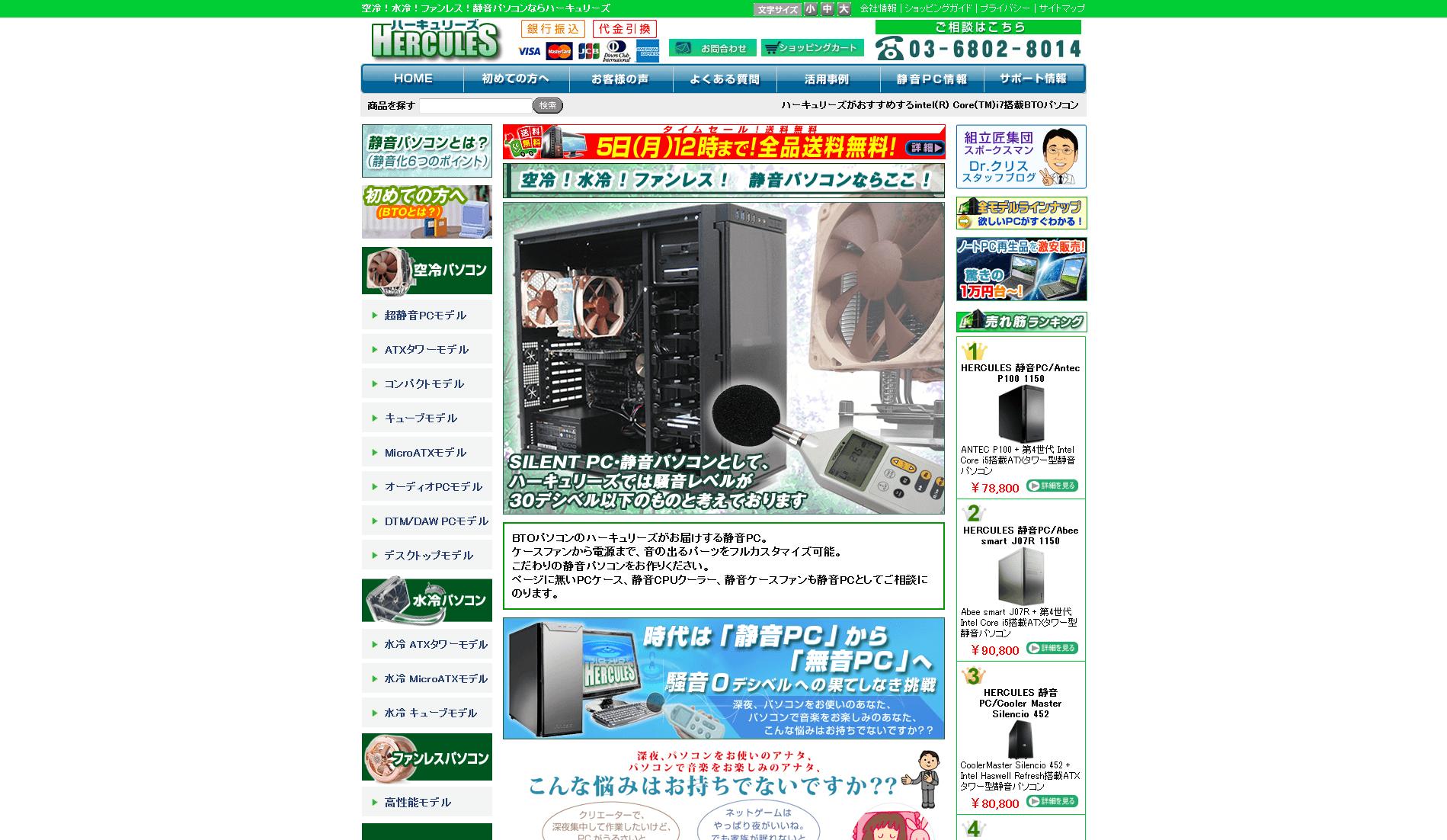 BTO静音パソコンのハーキュリーズ-BTO静音パソコン(PC)販売