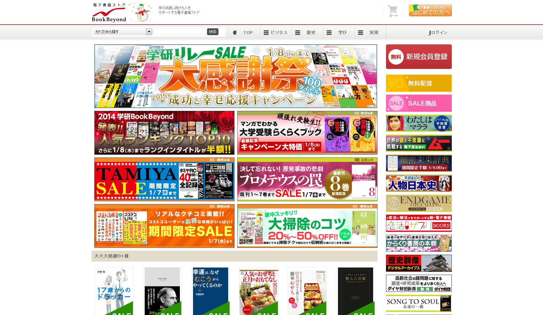 電子書籍ストア 学研BookBeyond(ブックビヨンド)