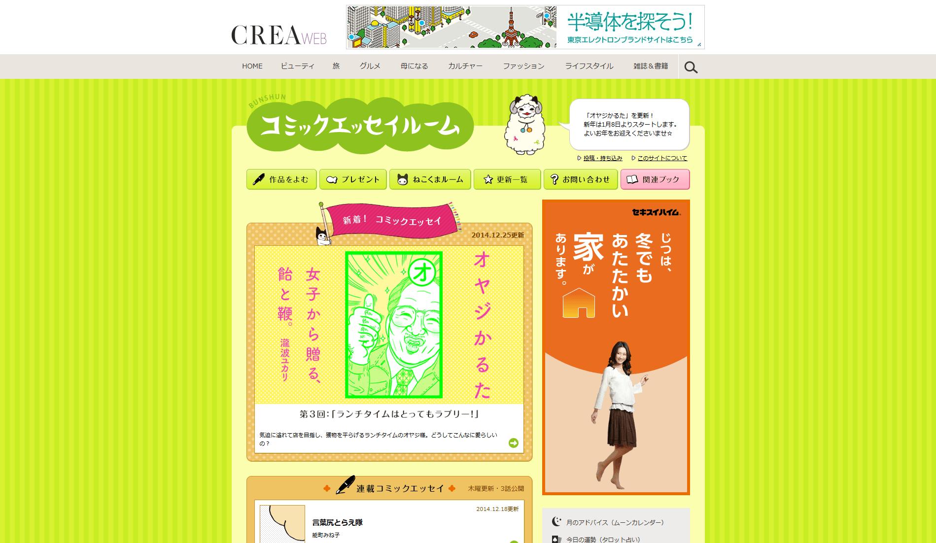 コミックエッセイルーム|CREA WEB(クレア ウェブ)