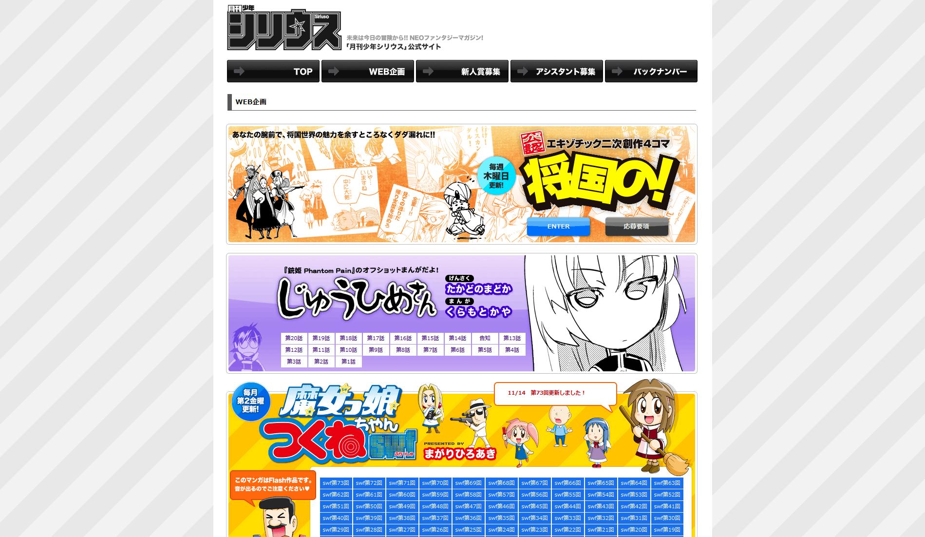 「少年シリウス」オフィシャルサイト|WEB企画