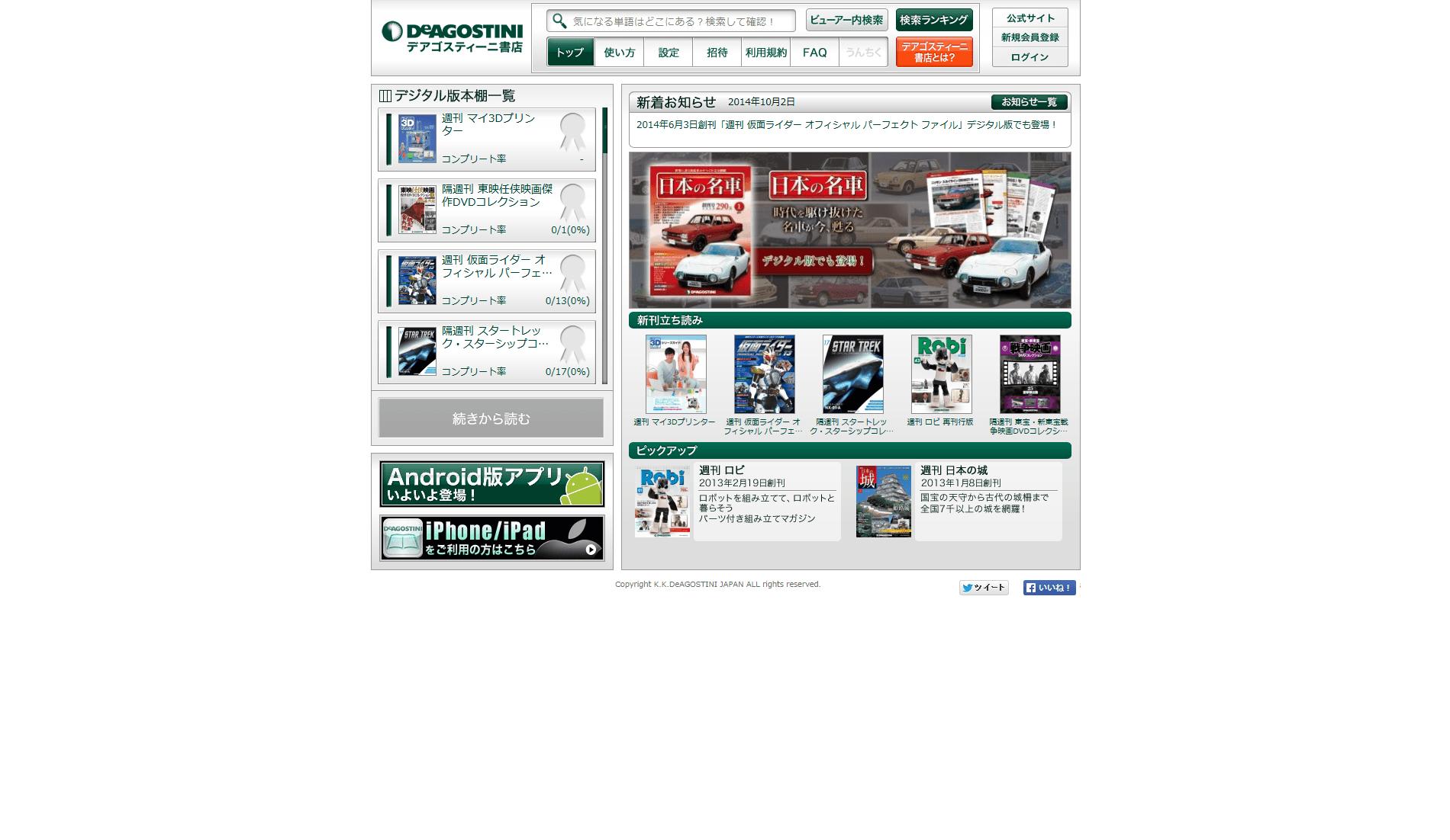 デジタル版サービス「デアゴスティーニ書店」電子書籍