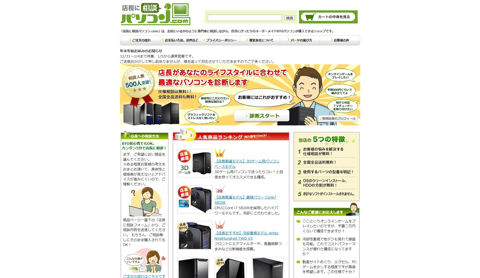 【無料BTO相談】店長に相談パソコン.com