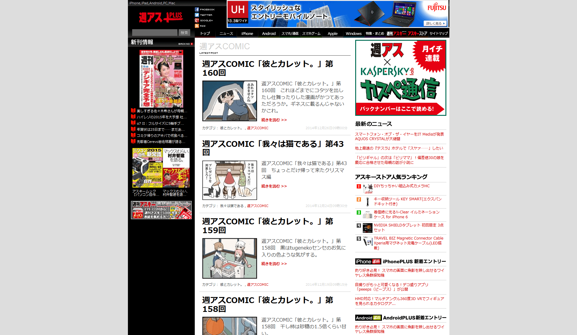 週刊アスキーPLUS:週アスCOMIC