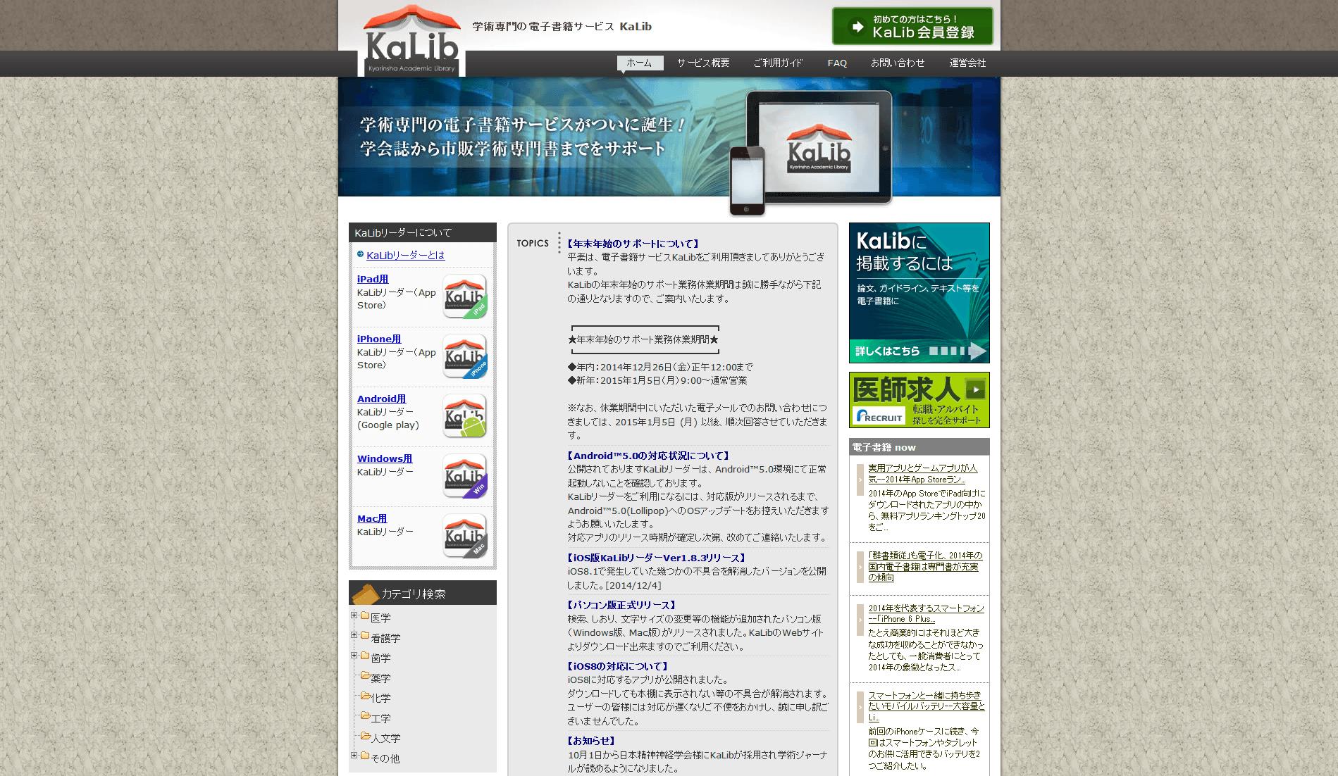 学術専門の電子書籍サービス KaLib