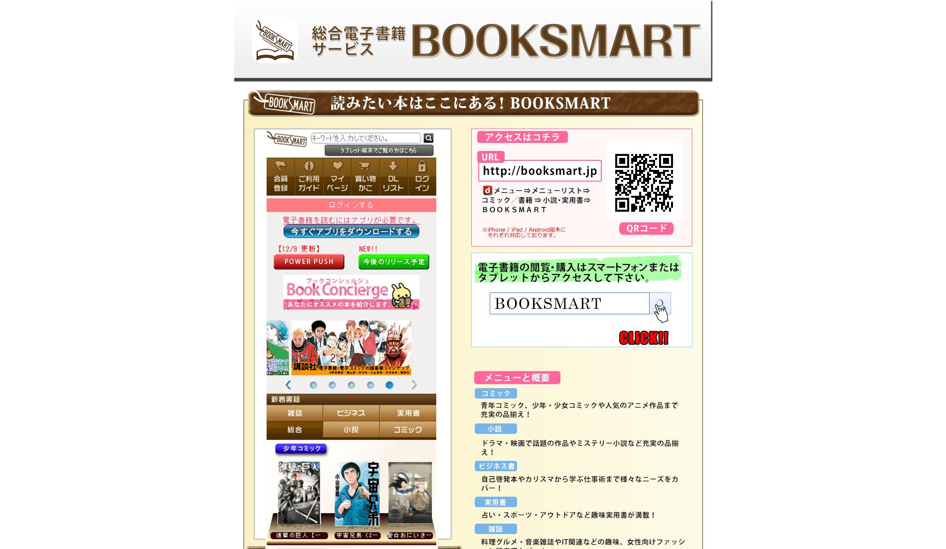 電子書籍ストア BOOKSMART(ブックスマート) Powered by Booker's