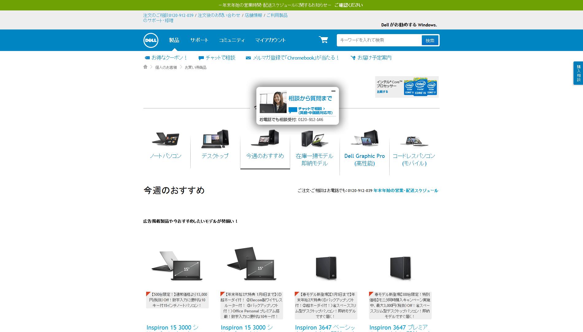 今週のお買い得  Dell 日本