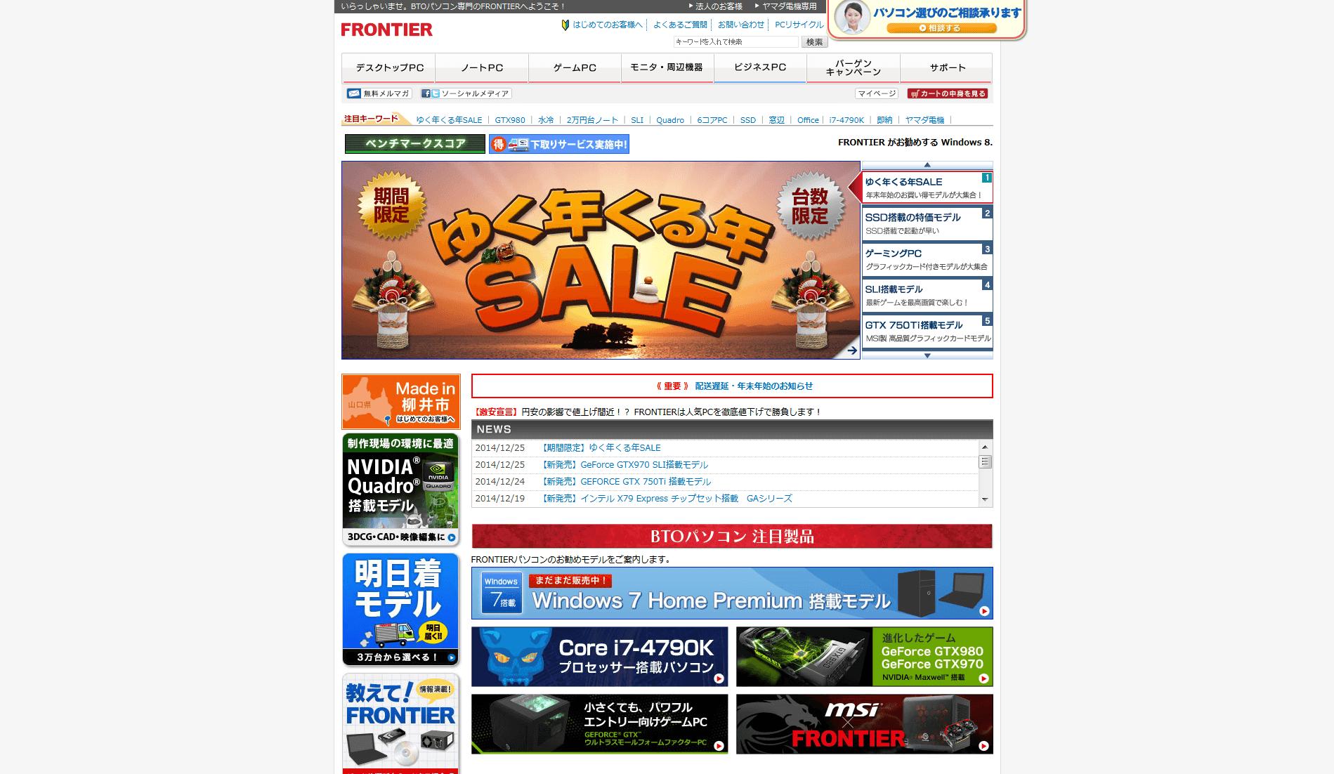 BTOパソコン オンラインストア FRONTIER ~ BTOパソコン通販・販売・購入ならお任せください ~