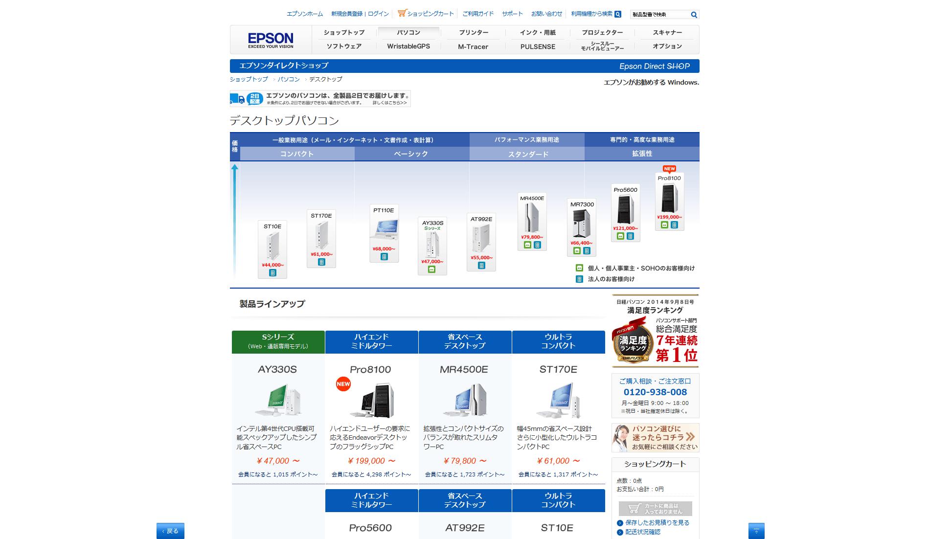 デスクトップ  Epson Direct Shop