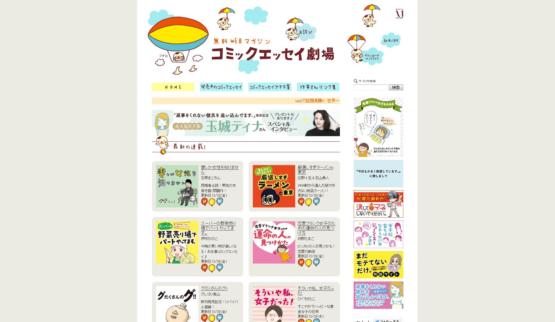 無料WEBマガジン コミックエッセイ劇場