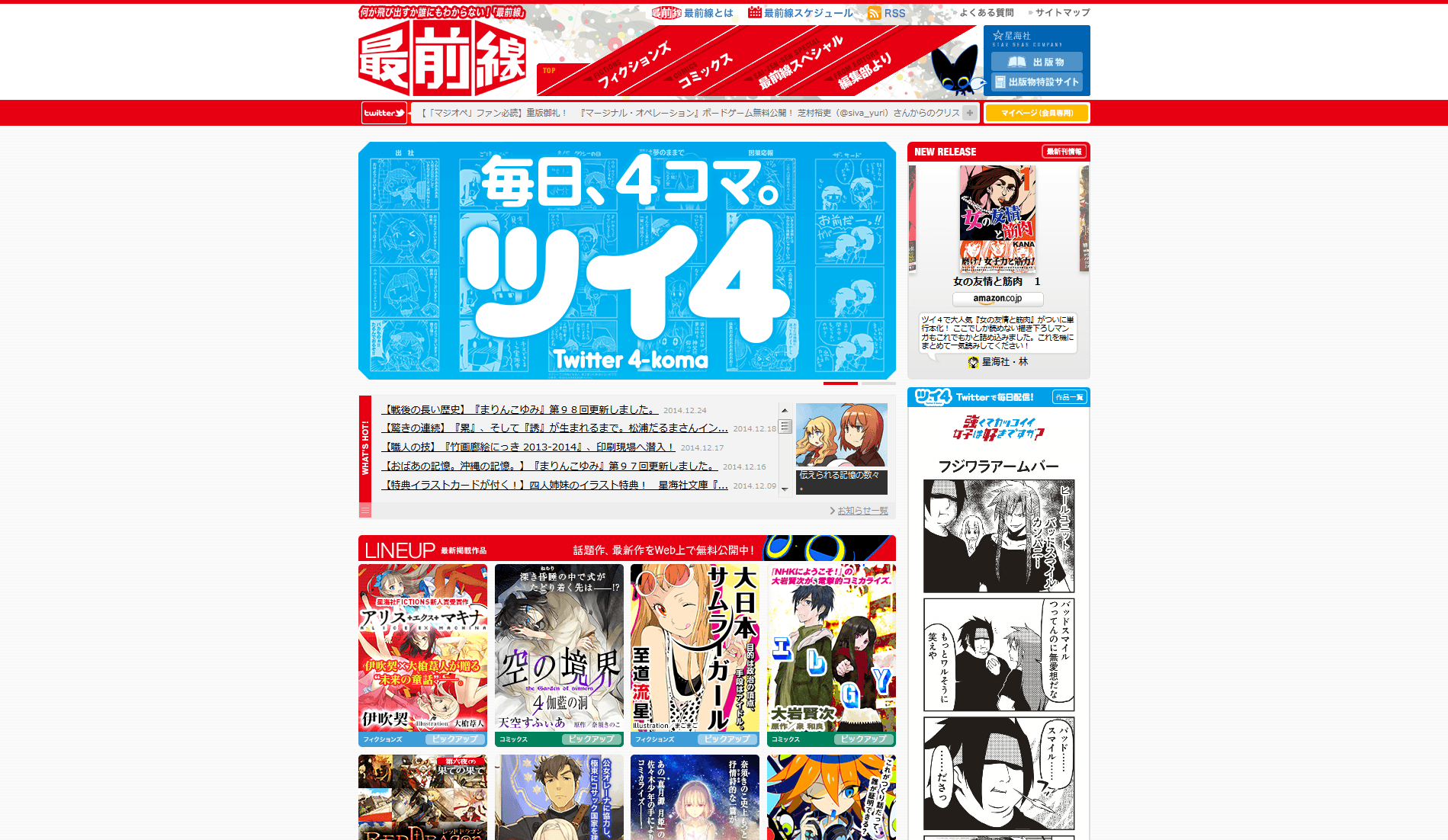 最前線 - フィクション・コミック・Webエンターテイメント