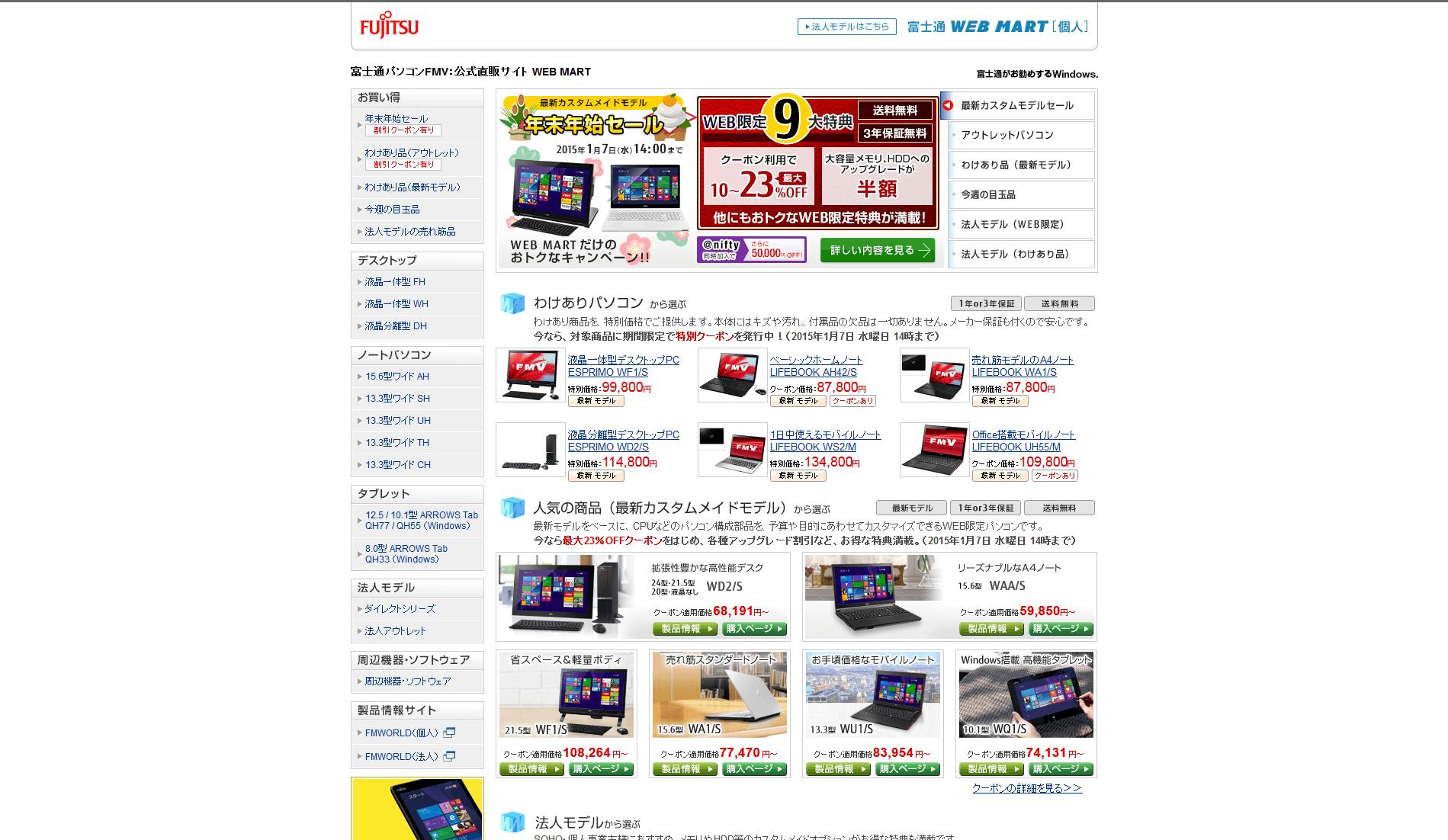 [富士通直販WEB MART] 富士通パソコンFMV キャンペーン情報 - 富士通