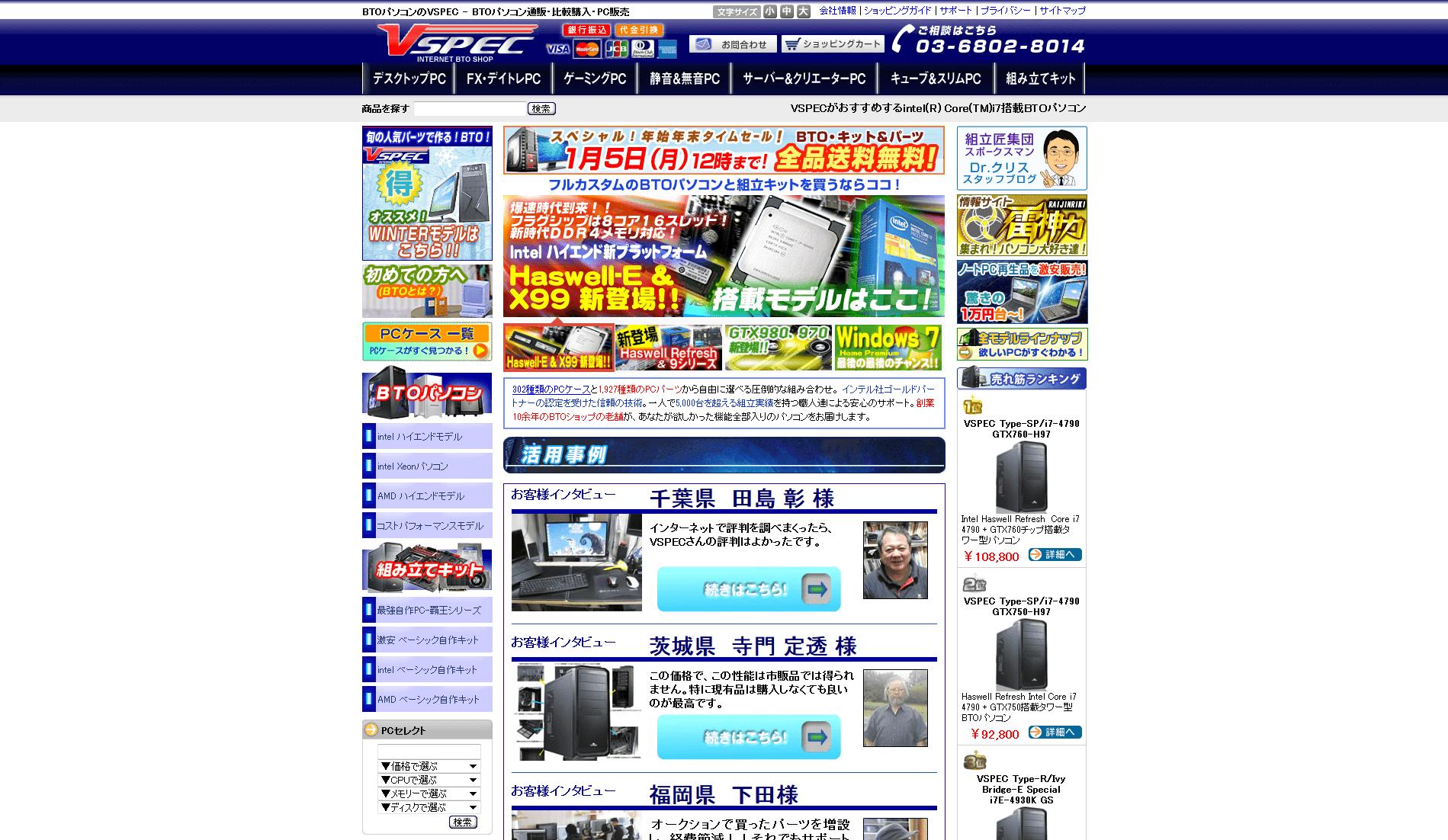 BTOパソコンのVSPEC - BTOパソコン(PC)の通販