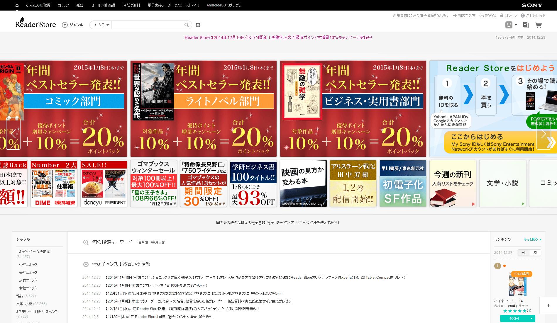 電子書籍・電子コミックストア Reader Store - Sony