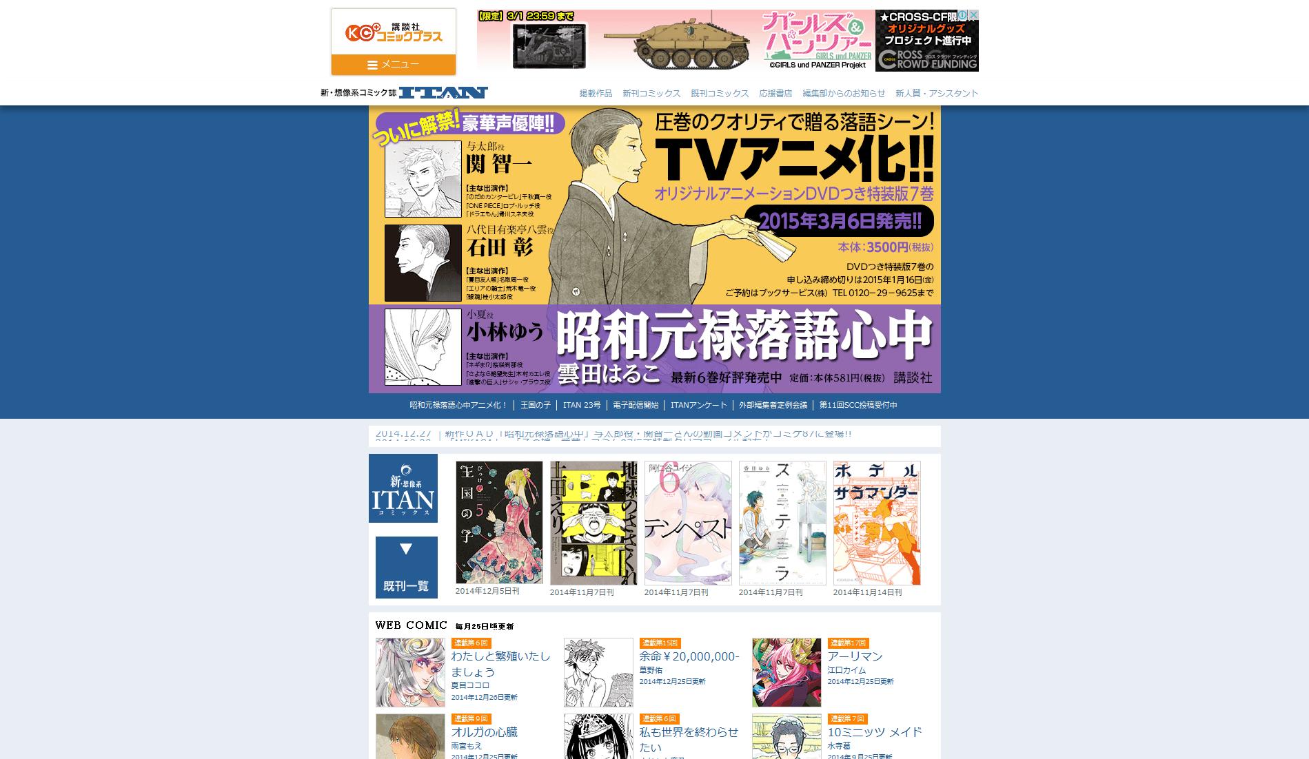 トップページ|ITAN|講談社コミックプラス