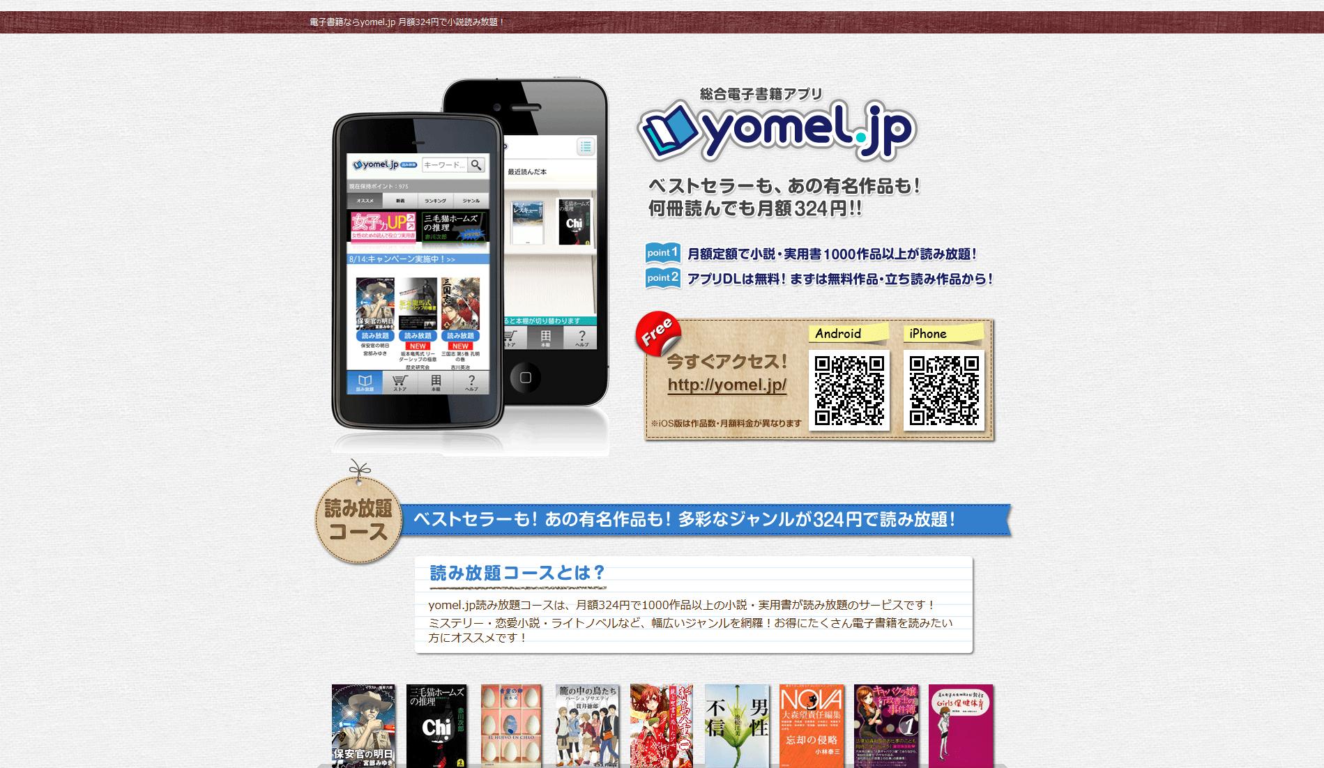 電子書籍アプリ・小説読み放題月額-yomel.jp