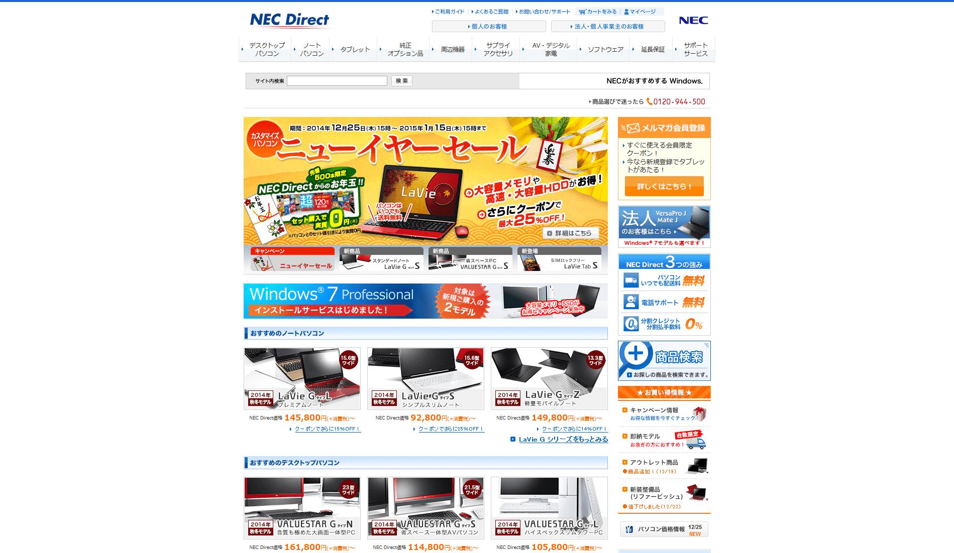 NEC Direct(NECダイレクト) パソコン ノートパソコン(LaVie) デスクトップ(VALUESTAR) パソコン 販売・購入