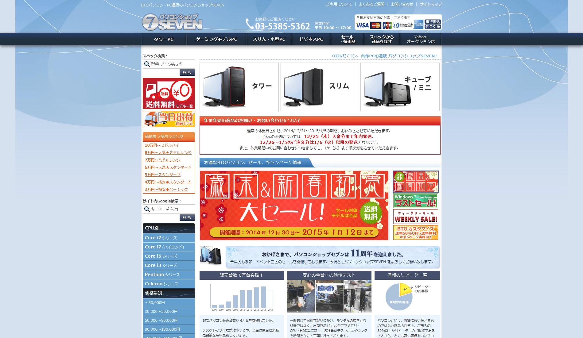 BTOならパソコンショップSEVEN|BTOパソコン通販