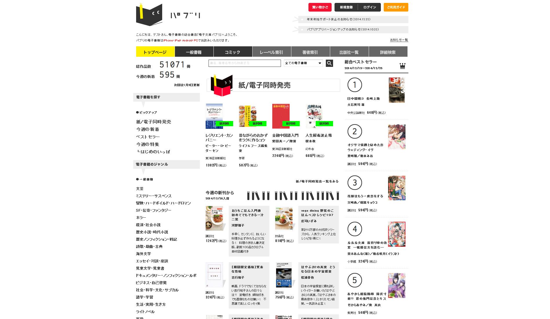電子書籍の総合書店  電子文庫パブリ