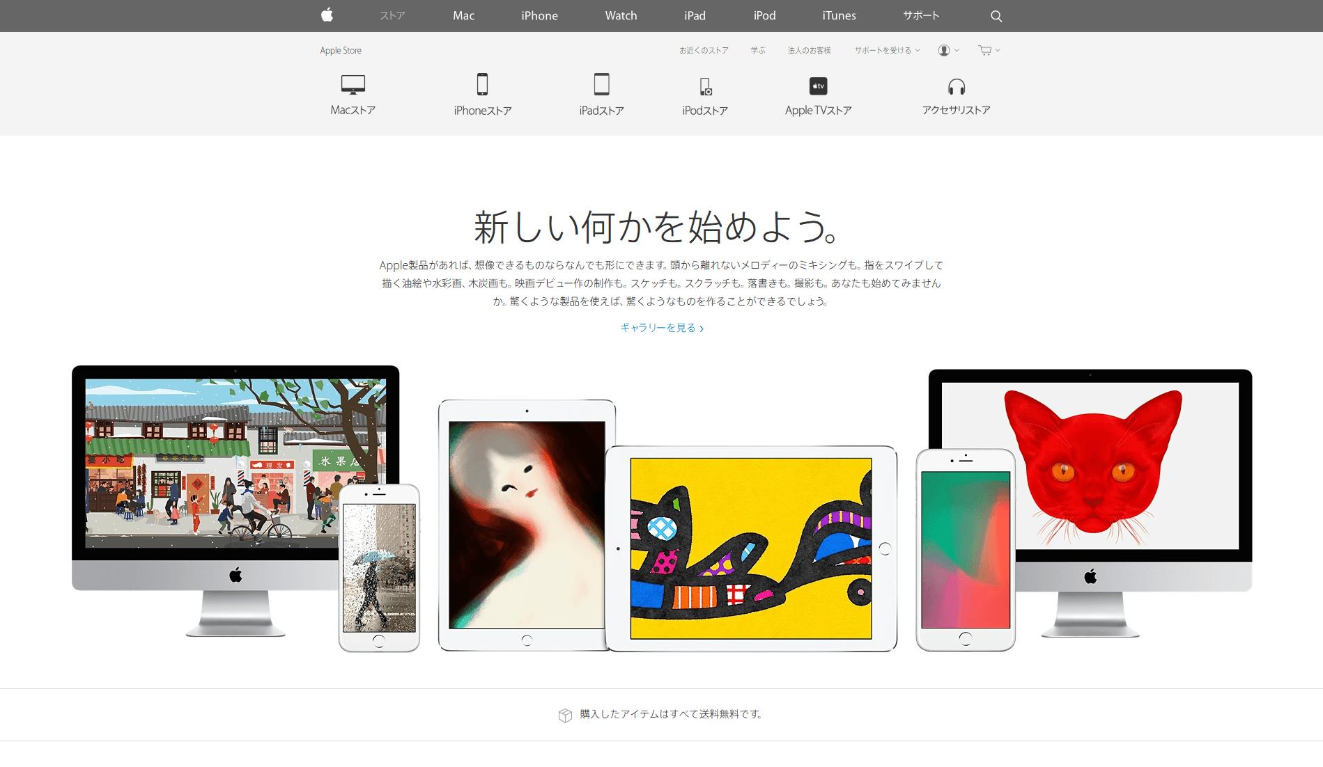 公式Apple Store(日本)- 新しいiPad Air 2とiPad mini 3