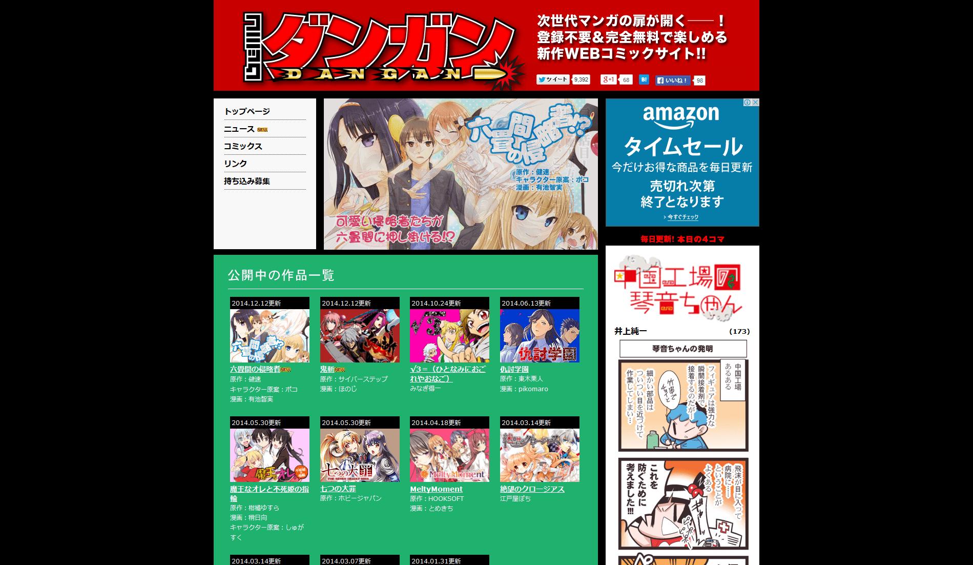 コミックダンガン -無料WEBコミックサイト-