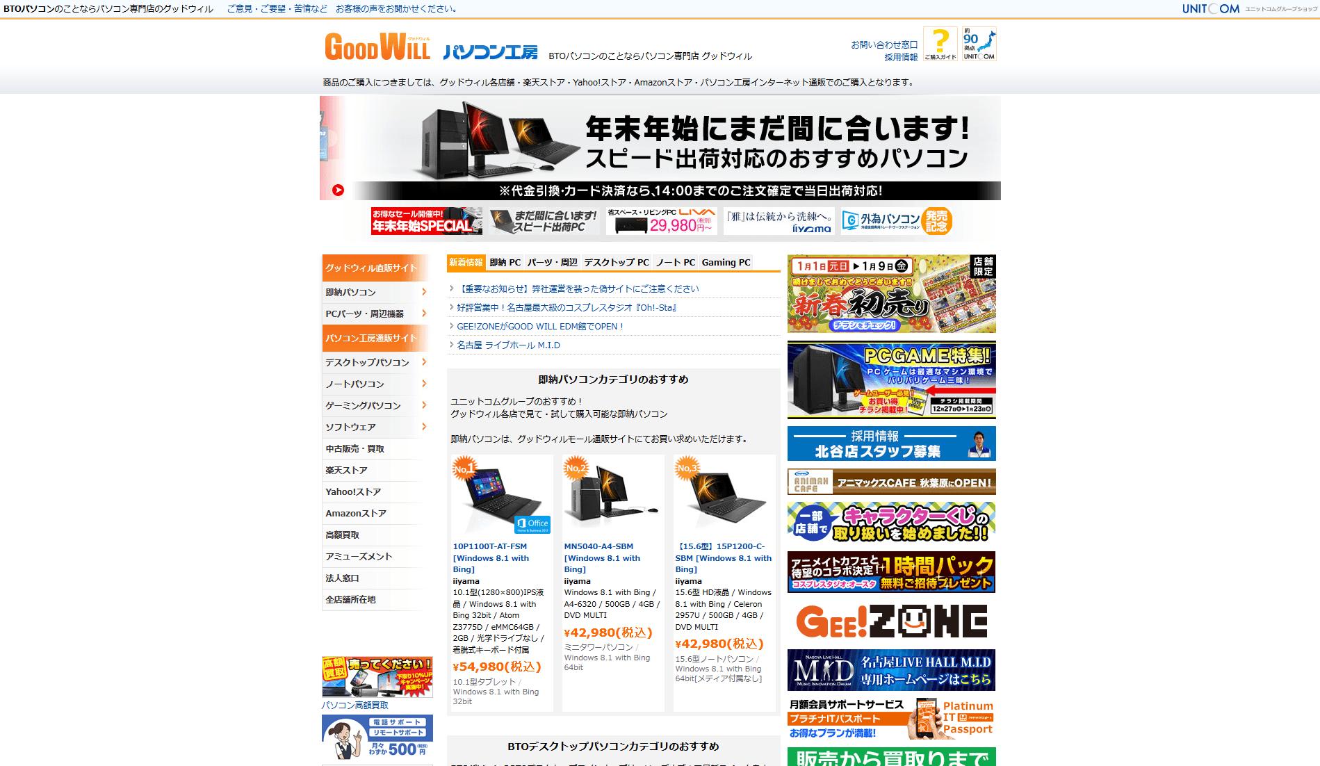 パソコン・BTOパソコン通販のグッドウィル・オンライン