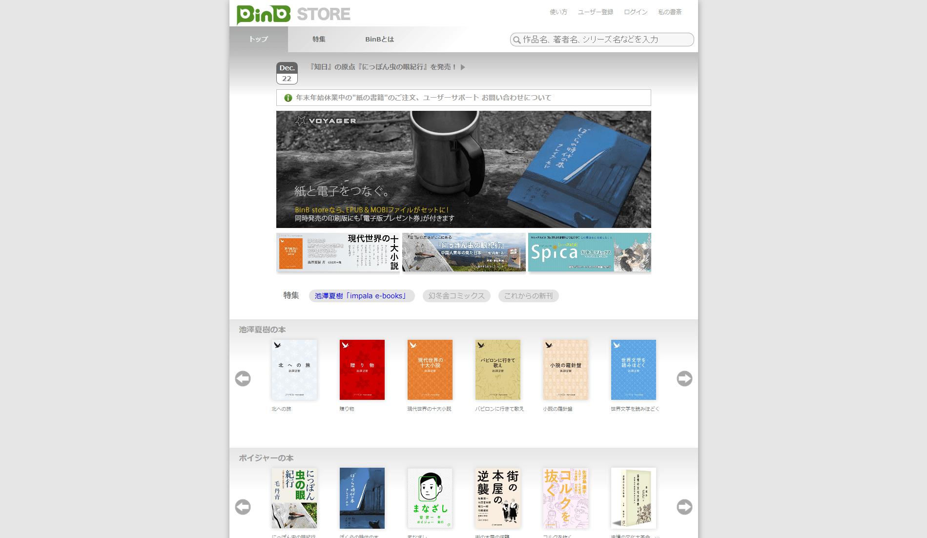 BinB store - ボイジャーの新しい読書システム