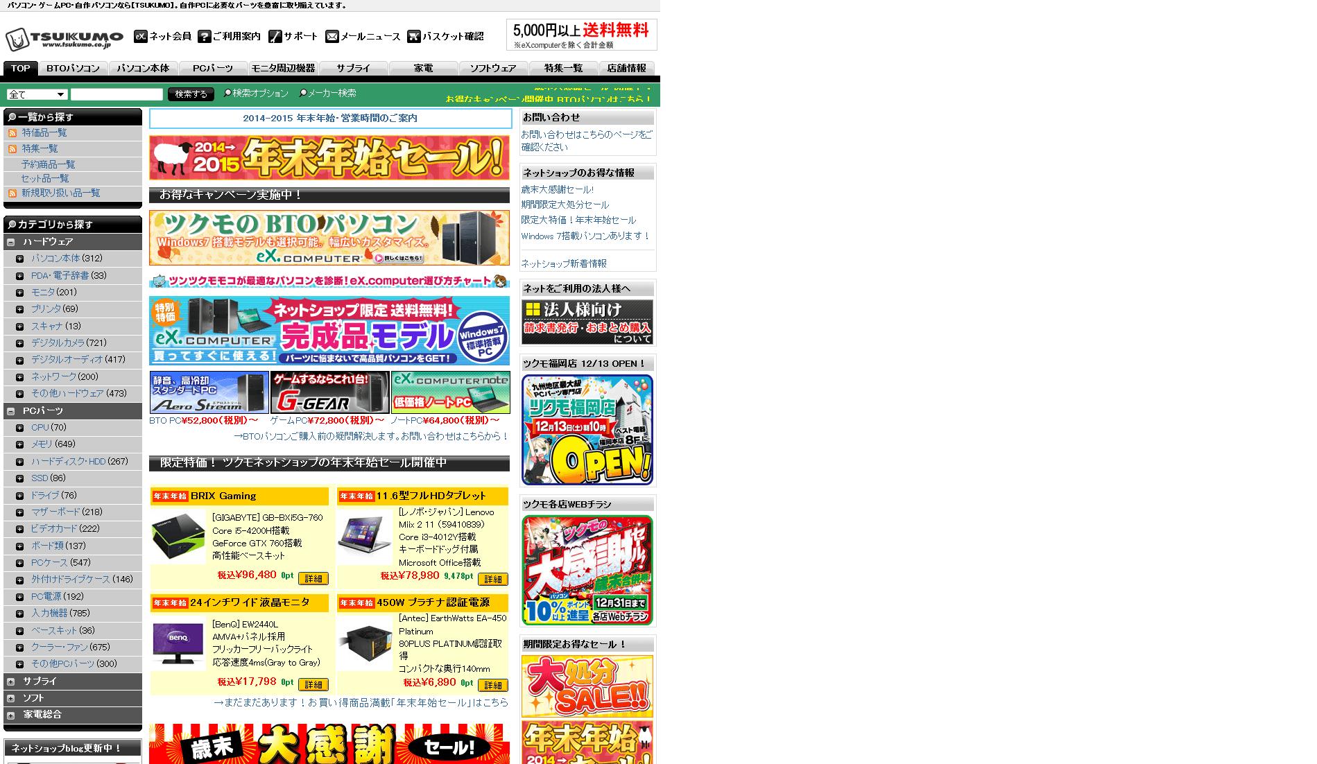 パソコン・ゲームPC・自作パソコンなら【TSUKUMO】