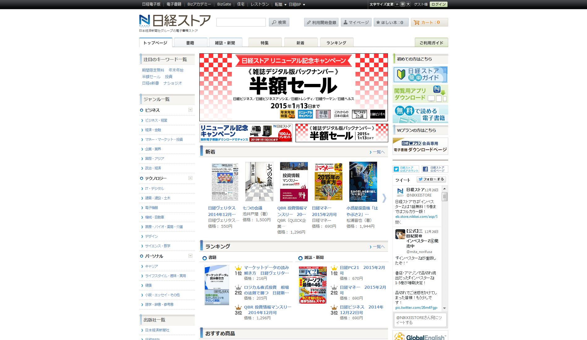 日経ストア - 日本経済新聞社グループの電子書籍ストア