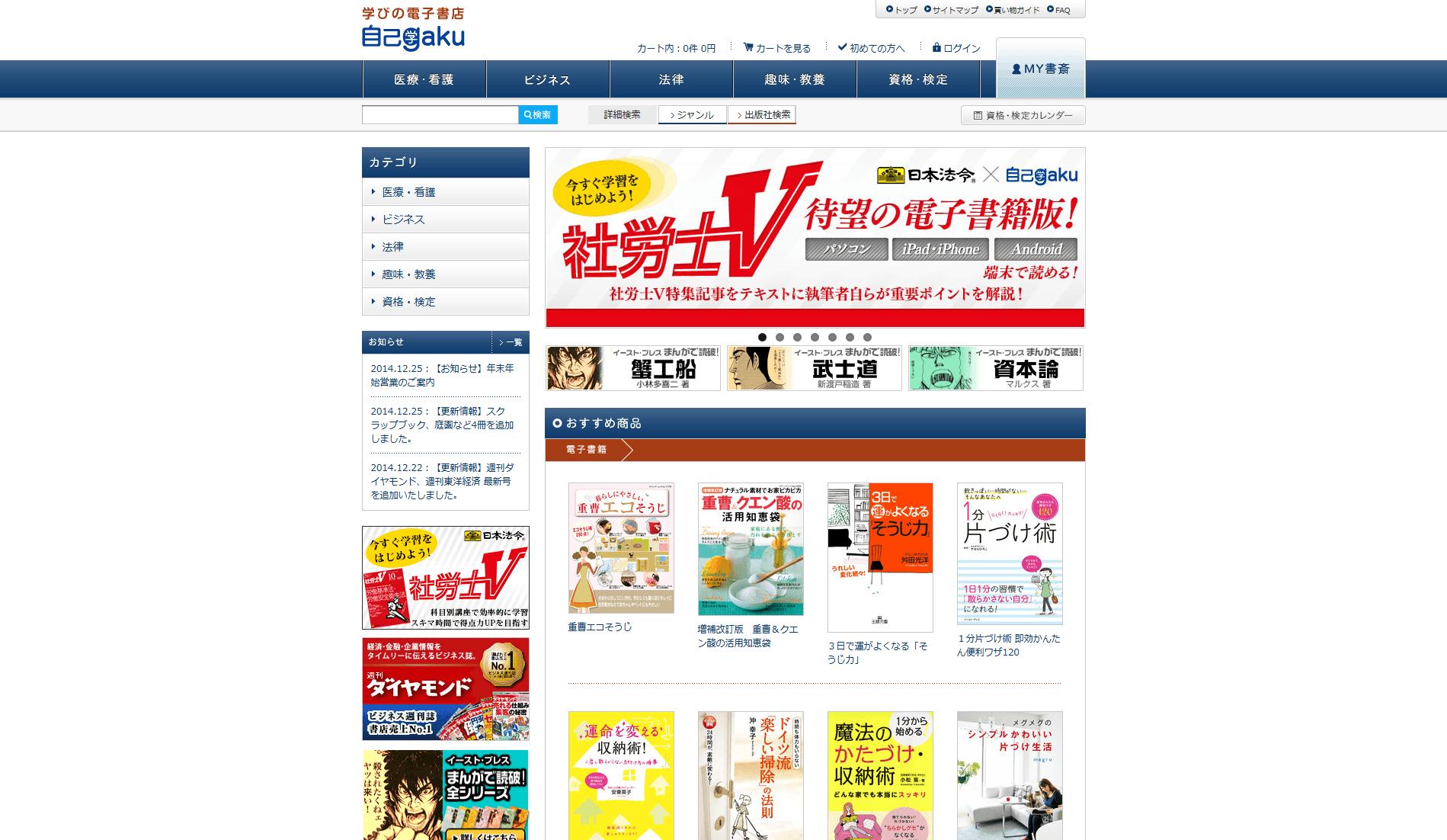 電子書籍の販売・セミナー情報サイト[自己ガク]