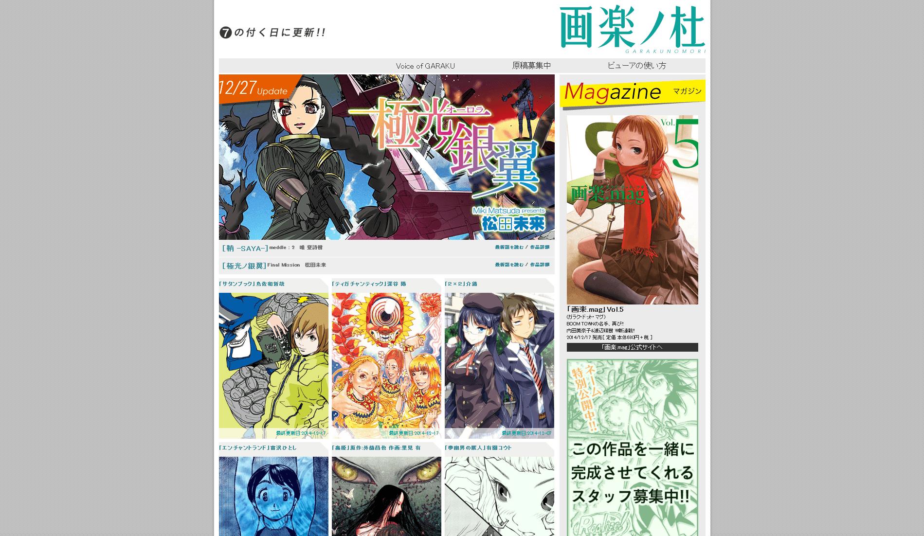 画楽ノ杜 - コミック新大陸へ!!