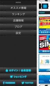iOS版 ドスパラ DJ CLUB MEMBERS APPS コンテンツ