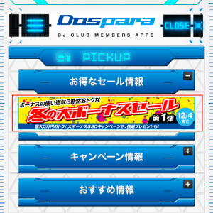 iOS版 ドスパラ DJ CLUB MEMBERS APPS トグル形式で非表示