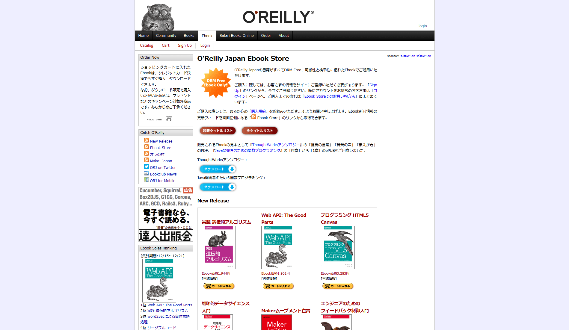 O'Reilly Japan Ebook Store