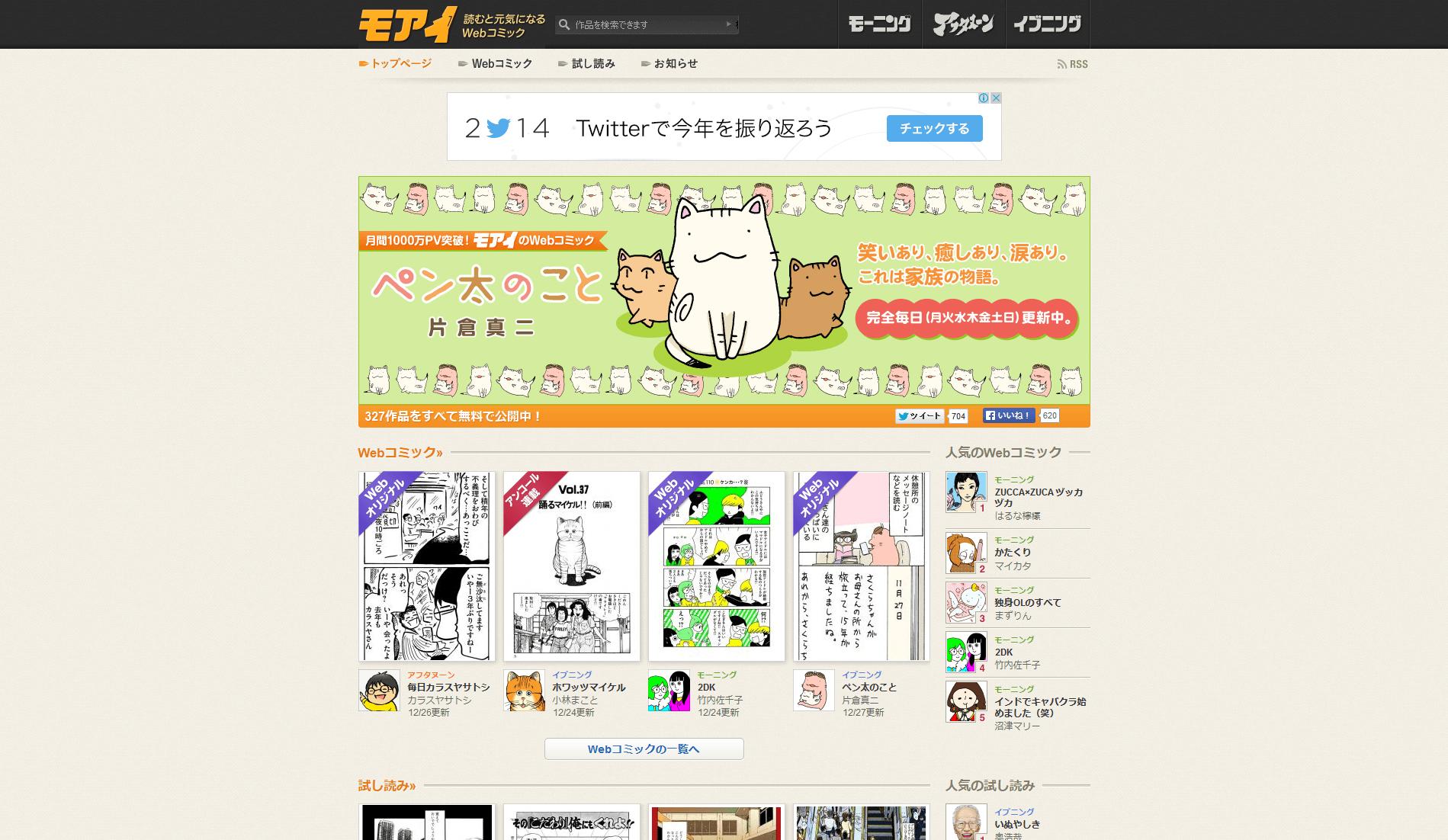 モーニング・アフタヌーン・イブニング合同Webコミックサイト モアイ
