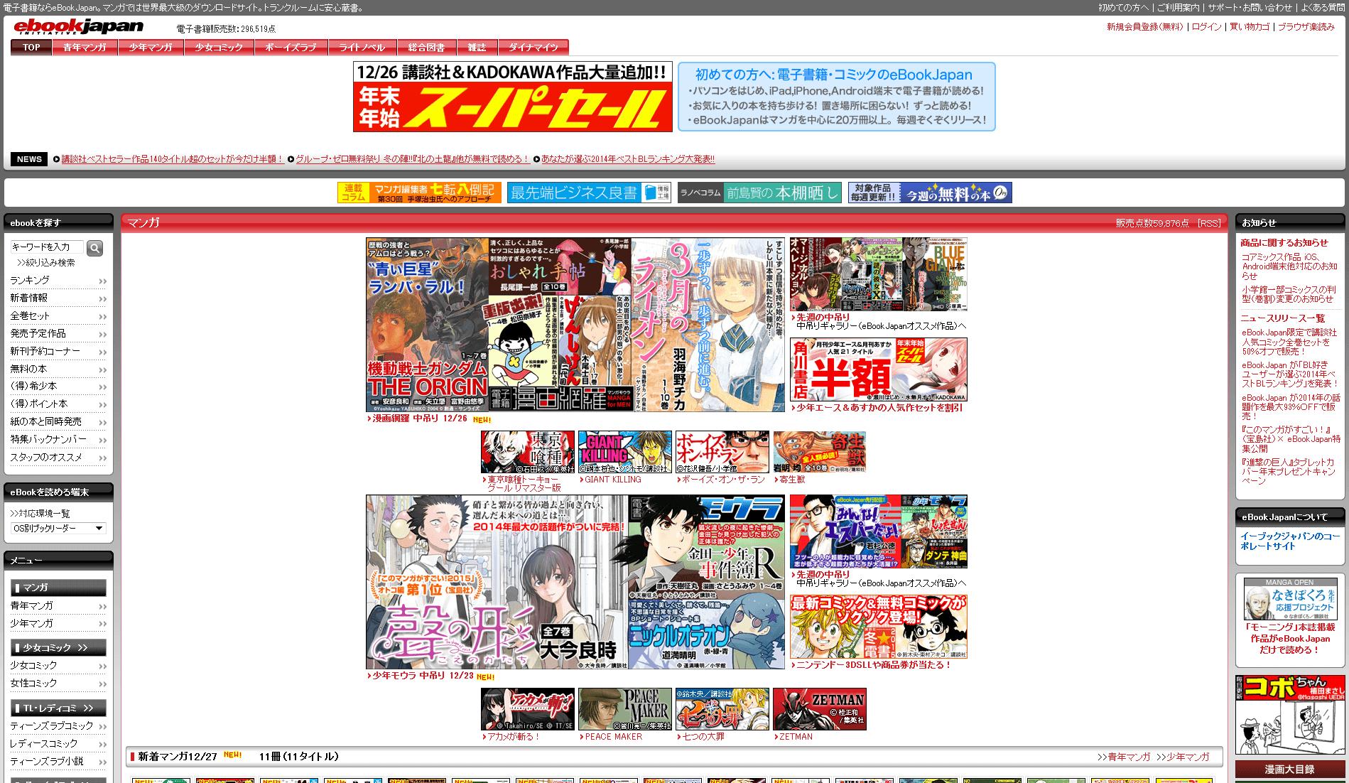 電子書籍・コミックはeBookJapan