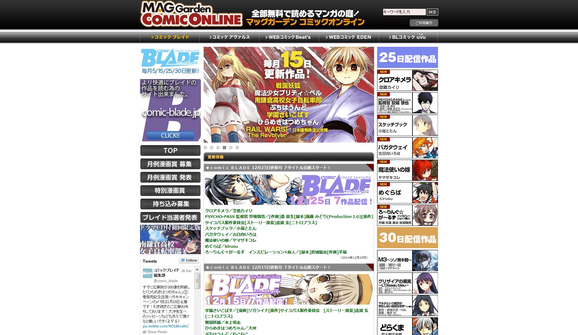 マッグガーデン・コミック・オンライン - 全部無料で読める! マンガの庭!(blade)