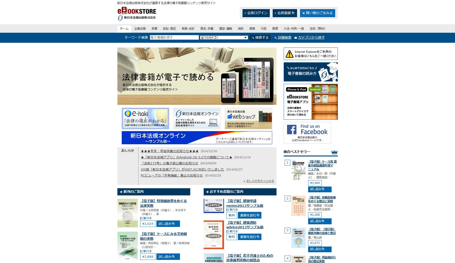 新日本法規出版 eBOOKSTORE
