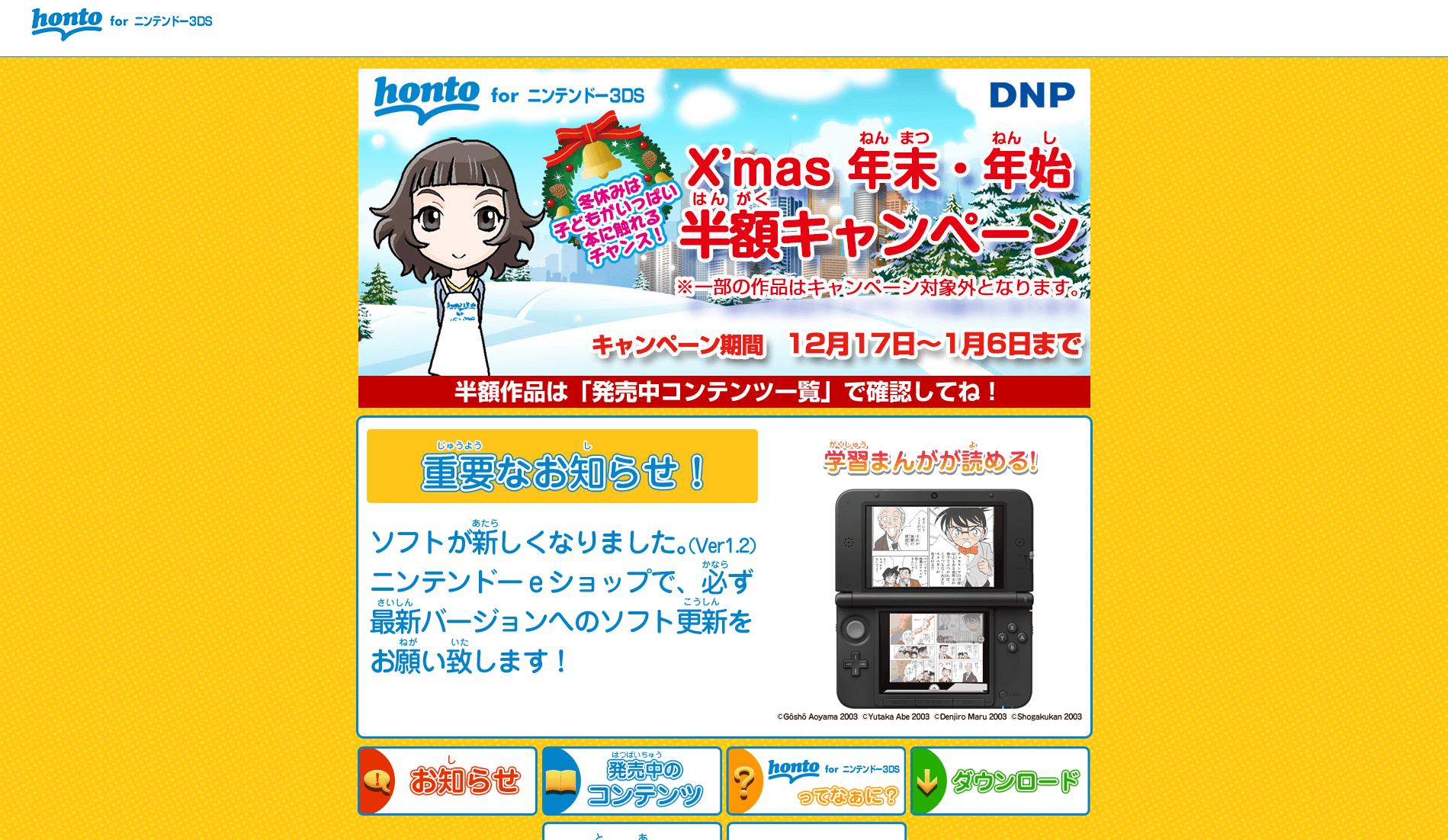 honto for ニンテンドー3DS:ニンテンドー3DSで本が読める!今すぐソフトをダウンロードしよう!