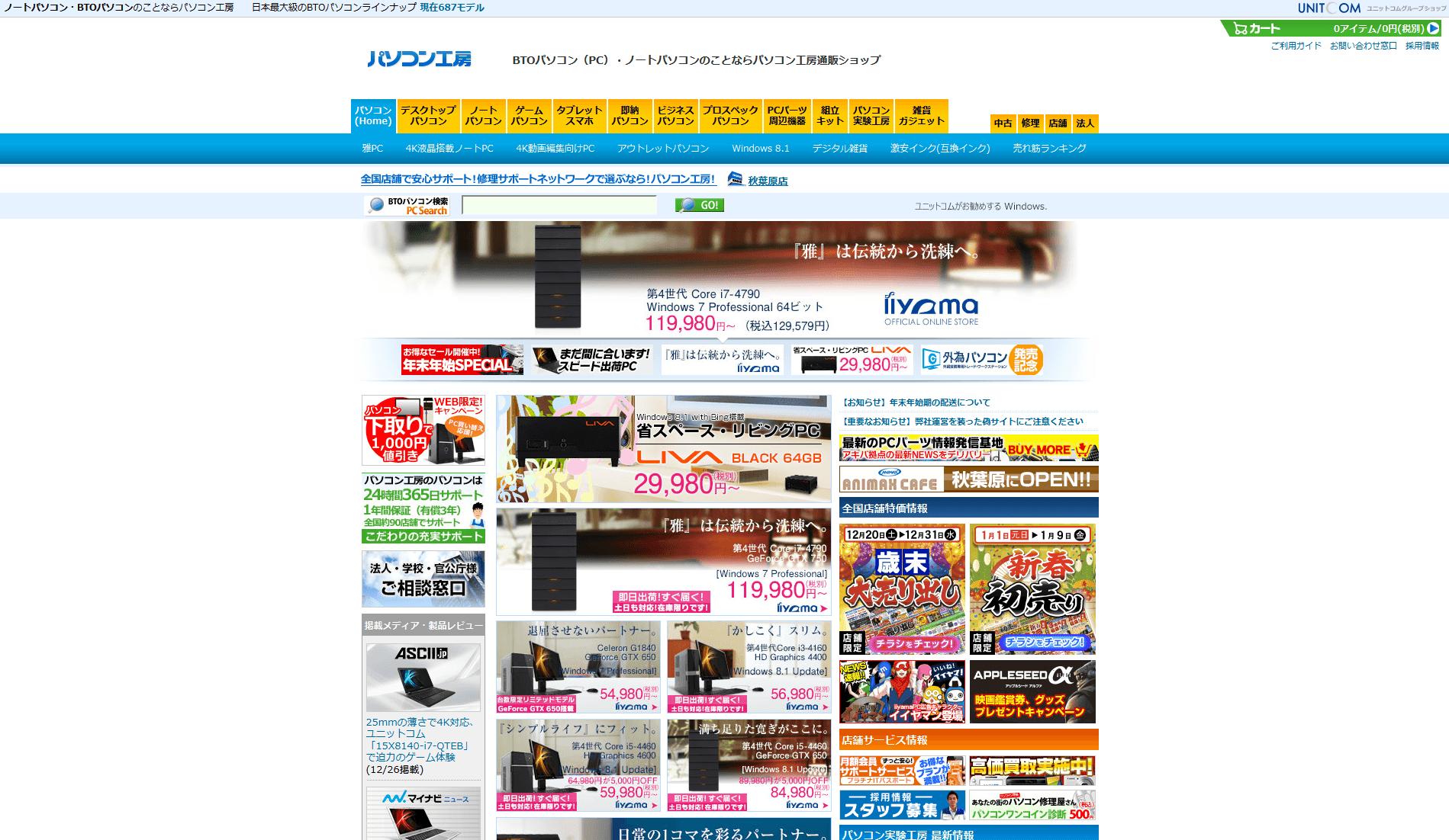 BTOパソコン(PC)・ノートパソコンのことならパソコン工房【公式通販サイト】