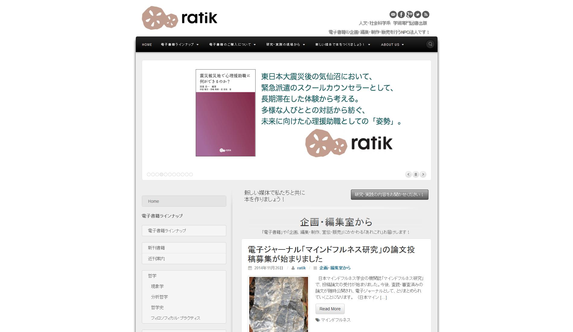 特定非営利活動法人ratik 学術専門図書出版  電子書籍の企画・編集・制作・販売を行うNPO法人です!