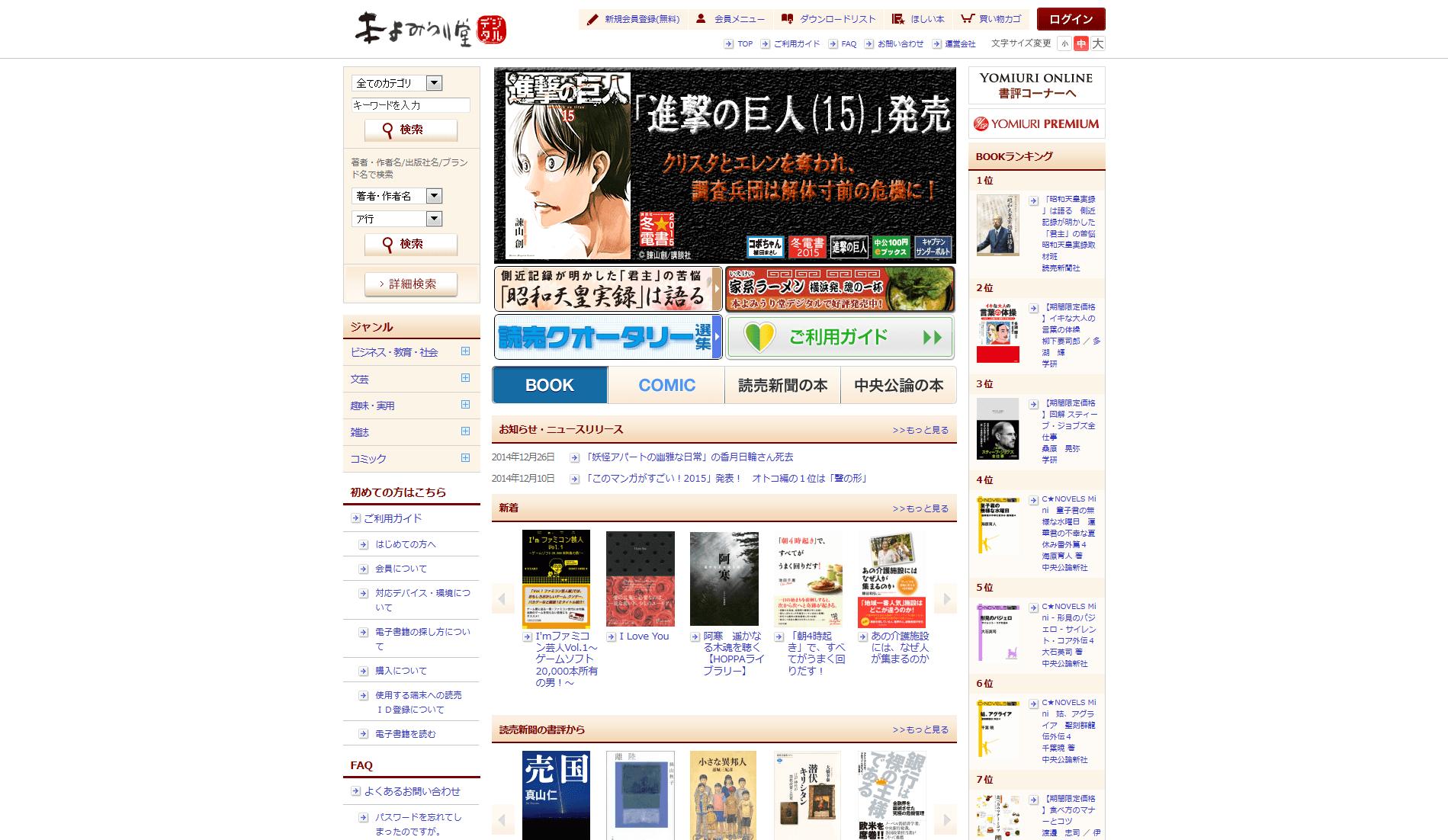 本よみうり堂 デジタル