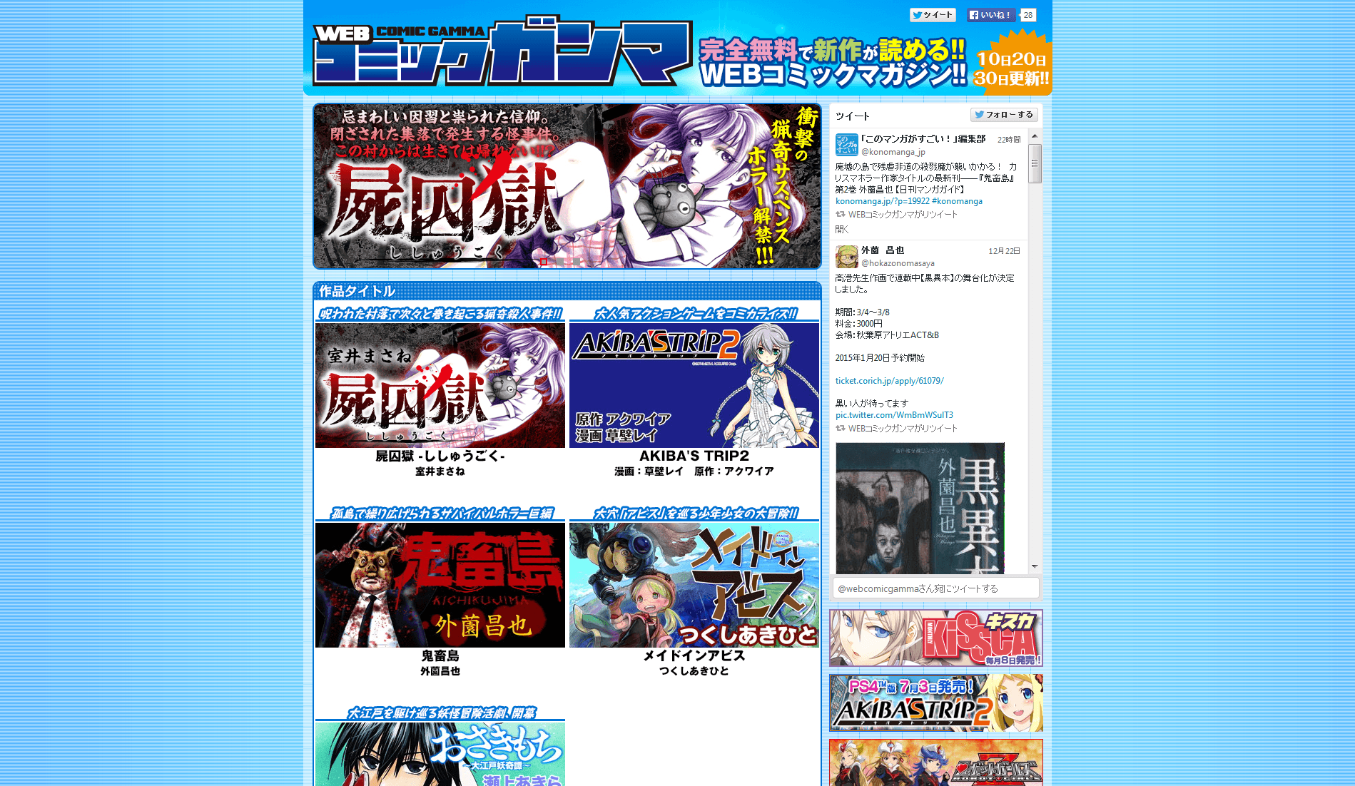 WEBコミックガンマ 公式サイト