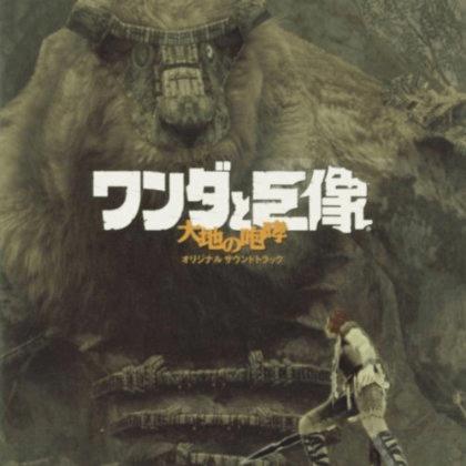 ワンダと巨像 大地の咆哮 カバー画像